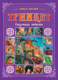 Ольга Батлер -Тринкет