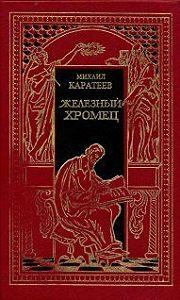 Михаил Каратеев - Железный Хромец