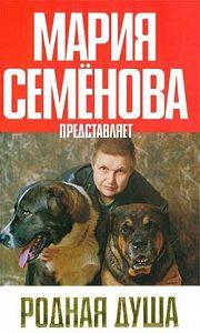 Екатерина Мурашова -Жучок и Волчок