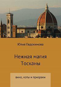Юлия Евдокимова -Нежная магия Тосканы