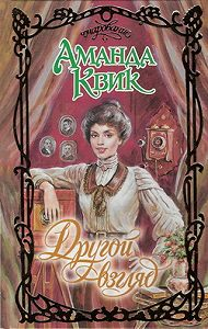 Аманда Квик - Другой взгляд