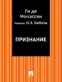 Ги де Мопассан -Признание (в переводе И.Э. Бабеля)