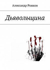 Александр Рожков - Дьявольщина