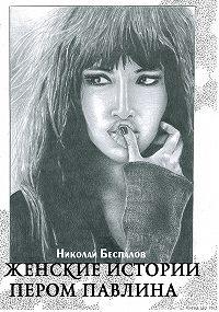 Николай Беспалов - Женские истории пером павлина (сборник)