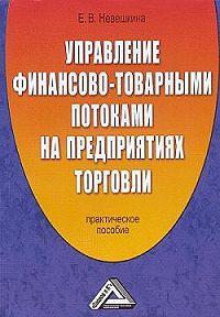 Елена Невешкина -Управление финансово-товарными потоками на предприятиях торговли