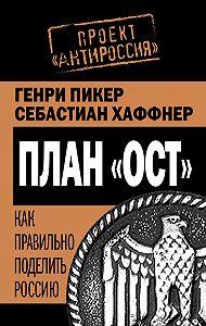 Генри  Пикер -План «Ост». Как правильно поделить Россию