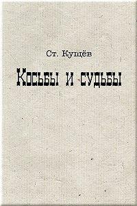 Ст. Кущёв - Косьбы и судьбы