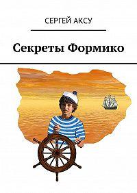 Сергей Аксу -Секреты Формико