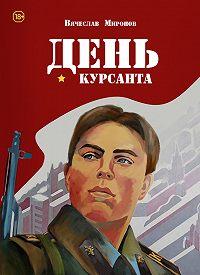 Вячеслав  Миронов -День курсанта