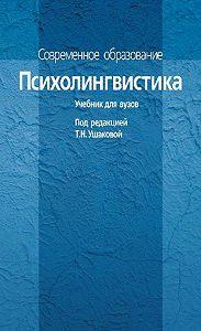 Коллектив Авторов -Психолингвистика. Учебник для вузов
