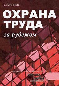 Евгений Новиков -Охрана труда за рубежом