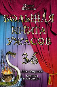 Ирина Щеглова - Змеиные глаза смерти