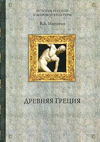 Владимир Борисович Миронов -Древняя Греция