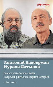 Анатолий Вассерман -Самые интересные люди, казусы и факты всемирной истори