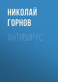 Николай Горнов -Антивирус