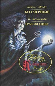 Николай Энгельгардт - Граф Феникс