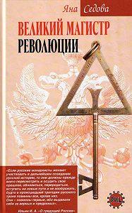 Яна Седова - Великий магистр революции