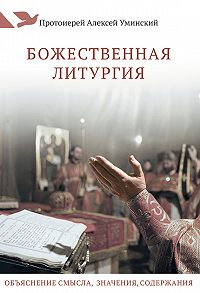 Протоиерей Алексей Уминский -Божественная Литургия. Объяснение смысла, значения, содержания