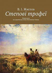 В. Жиглов -Степові трофеї