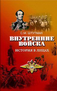 Самуил Штутман -Внутренние войска. История в лицах
