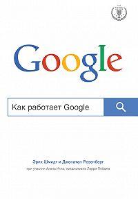 Эрик Шмидт -Как работает Google