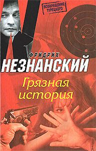 Фридрих Незнанский - Грязная история
