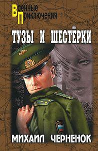 Михаил  Черненок -Тузы и шестерки