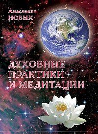 Анастасия Новых -Духовные практики и медитации