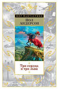 Пол Андерсон - Три сердца и три льва (сборник)