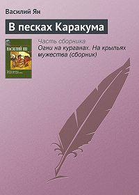 Василий Ян - В песках Каракума