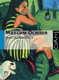 Максим Осипов -Грех жаловаться
