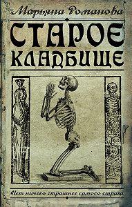 Марьяна Романова -Старое кладбище