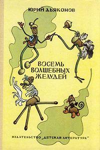 Юрий Дьяконов - Восемь волшебных желудей