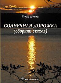 Леонид Иосифович Дворкин -Солнечная дорожка