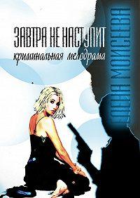Елена Моисеева -Завтра ненаступит