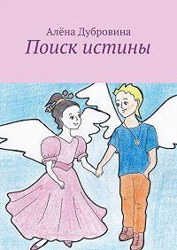 Алёна Дубровина -Поиск истины. сказка для детей