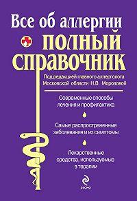 Коллектив Авторов -Все об аллергии. Полный справочник