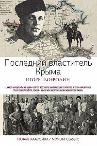 Игорь Воеводин -Последний властитель Крыма (сборник)
