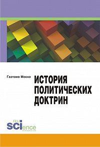 Гаэтано Моска -История политических доктрин. Монография