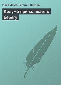 Евгений Петров -Колумб причаливает к берегу