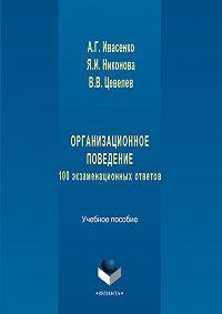 В. В. Цевелев -Организационное поведение: 100 экзаменационных ответов. Учебное пособие