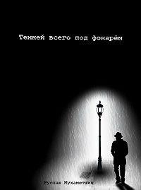 Руслан Мухаметшин -Темней всего под фонарём