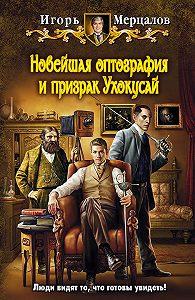 Игорь Мерцалов -Новейшая оптография и призрак Ухокусай