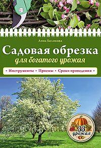 Анна Белякова - Садовая обрезка для богатого урожая