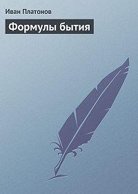 Иван Платонов -Формулы бытия