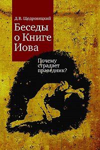 Дмитрий Владимирович Щедровицкий -Беседы о Книге Иова. Почему страдает праведник?