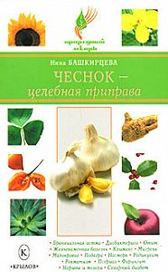Нина Башкирцева -Чеснок – целебная приправа