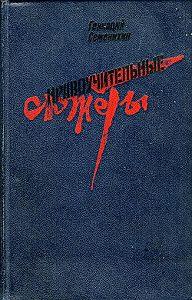 Геннадий Семенихин -Тарантул Борька