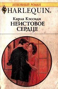 Карла Кэссиди -Неистовое сердце