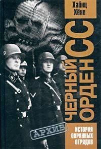 Хайнц Хёне -Черный орден СС. История охранных отрядов